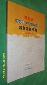 甘肃省普通中小学校教育技术装备配备指南(义务教育)