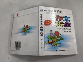 新版中国中学生作文大全
