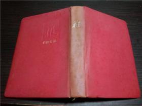日本日文原版 雅 自由日记 约20张写有日记 32开硬精装