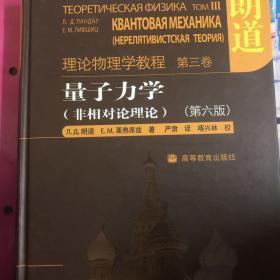 量子力学:朗道理论物理学教程 第三卷