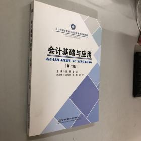会计基础与应用(第2版)