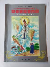 中国佛经故事彩色画册:观音菩萨普门图(现三十三应身,救七难)