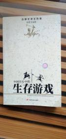 中国历史的生存游戏(血酬定律实践篇)