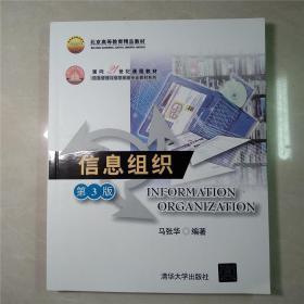 信息组织 第3版