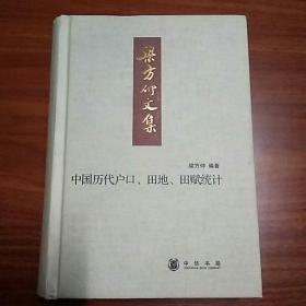 中国历代户口、田地、田赋统计:梁方仲文集