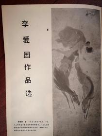 美术插页,李爱国国画《夏》,李伯安国画《黄宾虹》《牧羊人》等,(单张)