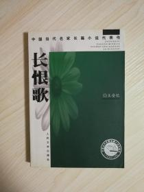 茅盾文学奖作品:《长恨歌》王安忆签名签赠本  一版一印