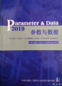 中国石油化工项目可行性研究技术经济参数与数据2019