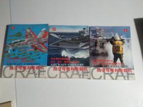 航空母舰和舰载机 1、2、3(3册合售)见描述