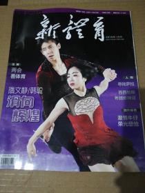 【期刊】新体育  2019年4月刊