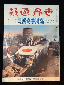 1932年2月《世界画报 满洲事变号第三辑》第八卷第二号