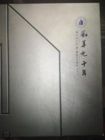兰州理工大学 建校九十周年1919--2009 风华九十年(邮票册)