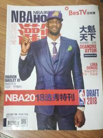 当代体育灌篮 2018年11期(NBA2018选秀特刊)