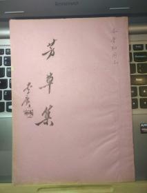 芳草集(油印本周退密签赠)