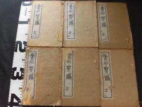 光绪 上海宝善白连史纸石印  【金石萃编】 6厚册