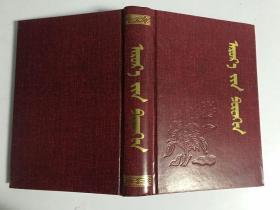 蒙古医学古籍经典丛书(蒙文)