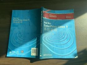 Red Hat EnterPrise Linux 5系統管理
