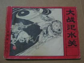 大战汜水关【封神演义之九】