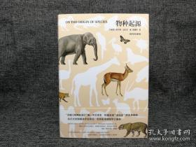 《物种起源》(插图收藏版)精装,译者苗德岁先生签名限量版