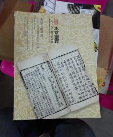 北京德宝2018秋季拍卖会 古籍文献专场