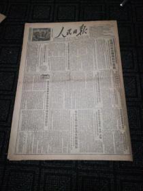 生日报……老报纸、旧报纸:人民日报1951.4.12(1-8版》《意共第七次代表大会胜利闭幕》《天津市天主教自立革新宣言》《人民画刊:广大新解放区农民实行土地改革翻了身》《天津市天主教人士拥护自立革新宣言签名名单》《中南8000多箱已完成土地改革》《抗议法政府摧残和平运动》