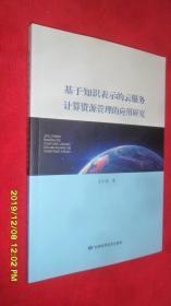 基于知识表示的云服务计算资源管理的应用研究
