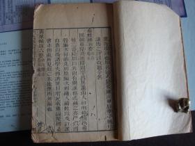 钦定四库全书总目 存卷139/140 1册