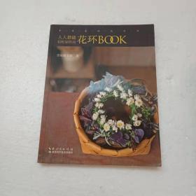 手作美好花时间 : 人人都能制作的花环BOOK