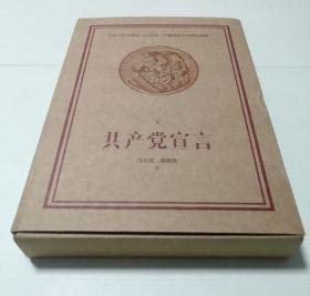 共产党宣言:纪念马克思诞辰200周年中德俄英多语种珍藏版【随书附:《共产党宣言》主题纪念卡片10枚;马克思家庭的《自白》游戏卡片3张】