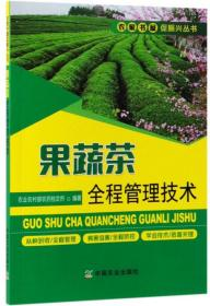 果蔬茶全程管理技术/农家书屋促振兴丛书