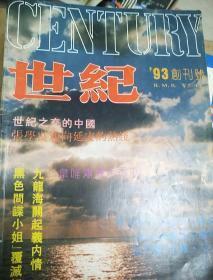 世纪 93年创刊号,