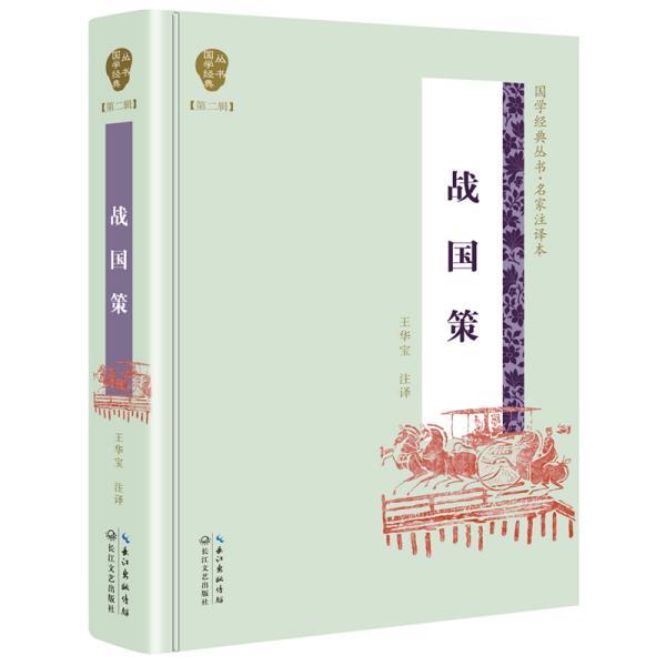 国学经典丛书·第二辑·名家注译本:战国策  (精装)