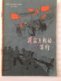 蒋家王朝的罪行