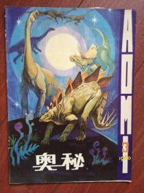 《奥秘》1980年总第3期,连环画《峡谷龙影》《奴隶的智慧》《博物馆中的滇池》科学幻想连环画《海妖醒了》(三)彩插页《徐霞客在云南》《物资之谜》《科学幻想之父凡尔纳》神秘的百慕大三角(三)