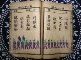 民國商務印書館版共和國教科書新國文第二冊