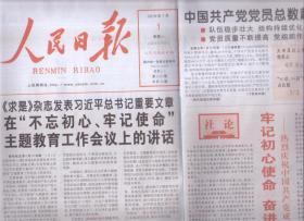 2019年7月1日 人民日报   讲述亲历故事 见证辉煌历程 信仰之炬 永远燃烧 探寻红军在湖南的长征足迹