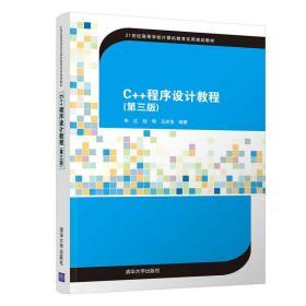 C++程序设计教程(第三版)/21世纪高等学校计算机教育实用规划教材