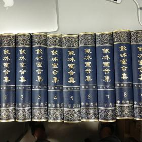 基本全新 饮冰室合集 十二卷全 中华书局2011年印制