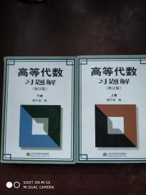 高等代数习题解  (上 下)册