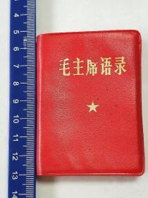 毛主席语录。最小版本。十分珍稀。
