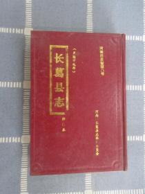 长葛县志--标注本(民国十九年)(河南旧志整理丛书) 【精装】