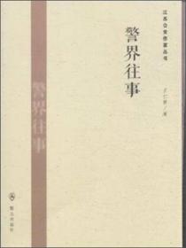 警界往事/江苏公安作家丛书