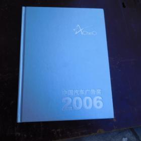 中国汽车广告奖 2006