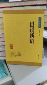 中华经典藏书 世说新语(升级版) 沈海波  译中华书局9787101113235