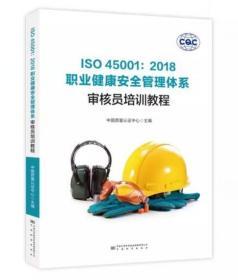 2019年新版 ISO 45001職業健康安全管理體系 審核員培訓教程