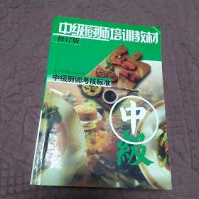 中级厨师培训教材:中级厨师考核标准