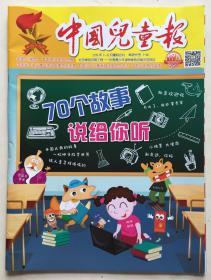 中国儿童报 2019年 7-8月暑假合刊 邮发代号:1-90