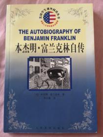 本杰明·富兰克林自传