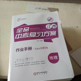 全品中考复习方案作业手册 地理