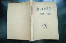 浙江中医杂志1966年1-7